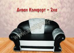 komfort-2ka