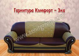 komfort-3ka