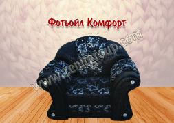 komfort-fotioil