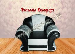 komfort-fotioil2