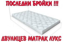 ednolicev-matЦФЖrak-klasik-luks-oni-1000x600