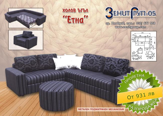 Ъгъл Етна