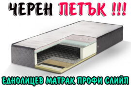 12ednolicev-matrak-premium-bonnell-matraci-sleepy-razrez